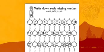 Chinese New Year Missing Number Activity Sheet Arabic Translation - arabic, chinese new year, missing number, activity, sheet, missing, number, worksheet