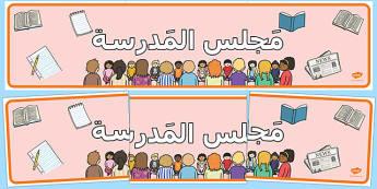 لوحة حائط مجلس المدرسة Banner-Arabic