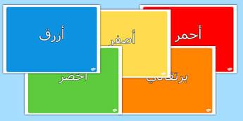 باقة الألوان - الألوان، وسائل تعليمية، موارد تعليمية
