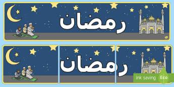 ملصق عرض شهر رمضان  - ملصق عرض رمضان غرفة الصف الاحتفال بشهر رمضان,Arabic