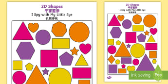 2D Shapes I Spy With My Little Eye Activity English/Mandarin Chinese - game, group, EAL, language, numeracy, vocabulary, colours, verbal