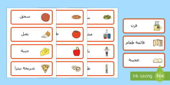 بطاقات مفردات لعب دور إعداد البيتزا  - بيتزا، مفردات، عربي، لعب دور، تمثيل دور، كلمات، مفردات