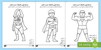 نشاط تلوين الأبطال حسب العدد - نشاط، تلوين، الأبطال، الأعداد،ألأطفال، المعلم، تقييم