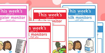 Classroom Monitor Display Signs Weekly Arabic Translation - arabic