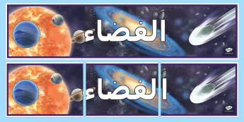 لوحة حائط الفضاء بصور مفصلة - لوحة حائط، الفضاء، فضاء، بانر،,Arabic