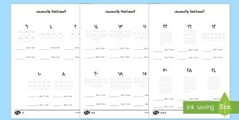 المضاعفة والتنصيف - المضاعفة، التنصيف، حساب، عربي، رياضيات، الضعف، النص،