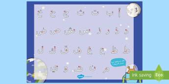 ورقة عمل الفضاء لكتابة الحروف  - الحروف، الفضاء، الحروف الهجائية، الحروف العربية، حروف