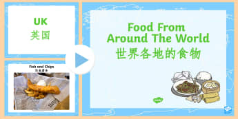 Food From Around The World PowerPoint - English/Mandarin Chinese - Food From Around The World Powerpoint - food from around the world, powerpoint, food, food powerpoin