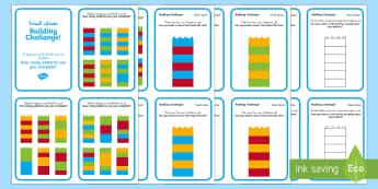Building Brick Pattern Challenge Cards Arabic/English - Building Brick Pattern Challenge Cards - bricks, toy, patterns, game, cards, challange, patterms, pa