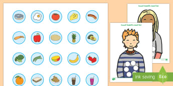 نشاط ملئ المعدة بالغذاء الصحي - طعام، صحي، نشاط، تعزيز، جسم، سليم,Arabic