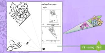 मातृ दिवस कागज़ के फूलों का गुलदस्ता Paper Craft - मातृ दिवस कागज़ के फूलों का गुलदस्ता - ग