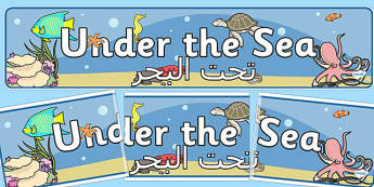 Under the Sea Banner Arabic Translation - arabic, banner, sea