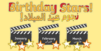 Birthday Stars Movie Clapperboard Themed Display Pack Arabic Translation-Arabic-translation