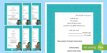Teacher Parent Editable Notes Arabic/English - UAE, ADEC, MOE, communicate, communication, note, note home, parent, arabic note.,Arabic-translation