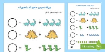 ورقة جمع الديناصورات - الديناصور، ديناصور، جمع، طرح، حساب، رياضيات، ورقة عمل