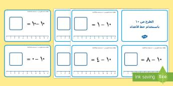 بطاقات تحدي الطرح من 10 باستخدام خط الأعداد - الطرح، الطرح من 10، حساب، الأعداد، رياضيات، العمليات ال