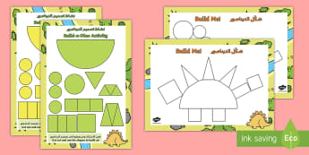 Build a Shape Dinosaur Activity Arabic/English - Build a Shape Dinosaur Activity - build, dinosaur, shape activity, dinosuar, dinsaur, dinosour, dina