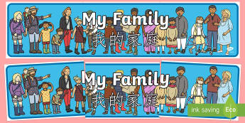 My Family Display Banner English/Mandarin Chinese - ourselves display,  KS1, display banner, ourselves, all about me, my body, senses, emotions, family,