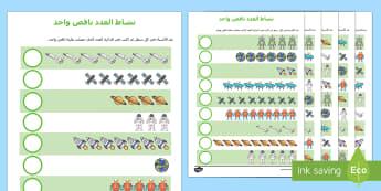 أوراق الفضاء لنشاط العدد ناقص واحد  - الفضاء، العد، عربي، ناقص واحد أوراق عمل، نشاطات,Arabic