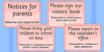 School Office Reception Signs EAL Russian Version - EAL display