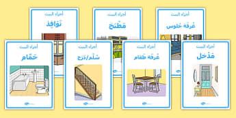 ملصقات عارض أجزاء البيت - البيبت، وسائل تعليمية، موارد، عربي