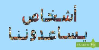 أشخاص يساعدوننا- حروف عرض  - أشخاص يساعدوننا، حروف عرض، الحروف الهجائية، الإمارات