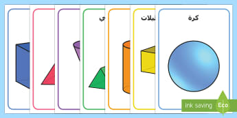 ملصقات أشكال ثلاثية الأبعاد - أشكال ثلاثية الأبعاد، أشكال، هندسة، عربي، رياضيات، عر