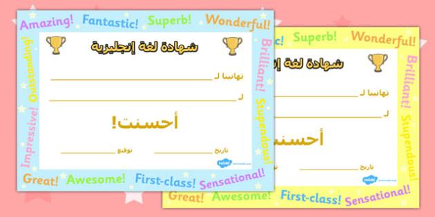 شهادة في اللغة الإنجليزية - جائزة، شهادة تشجيع، شهادة لغة