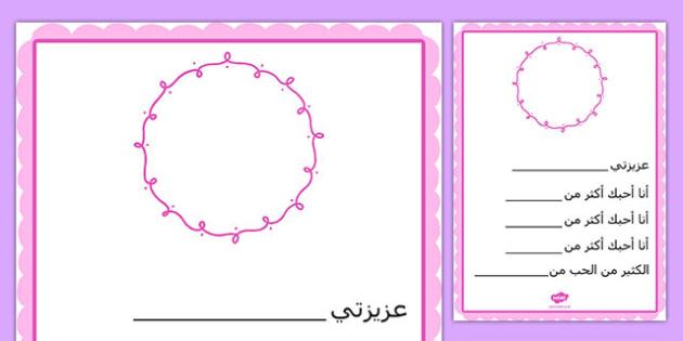 نموذج فارغ لبطاقة عيد الأم أحبك أكثر من - الأم، تهنئة، وسائل