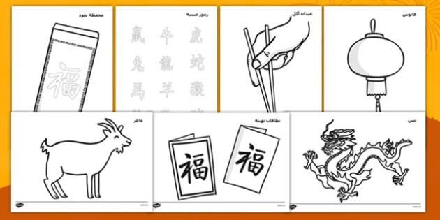 بوسترات تلوين السنة الصينية الجديدة - موارد تعلم، وسائل تعلم