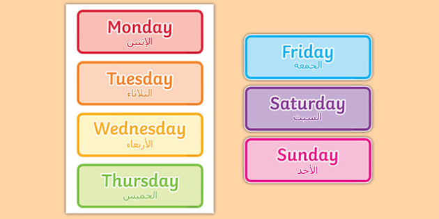 Days of the Week Word Cards Arabic Translation