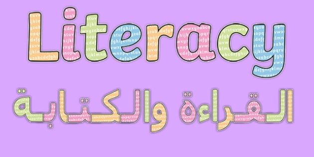 Letters Literacy Title Display Lettering Arabic Translation-Arabic-translation, Literacy, display