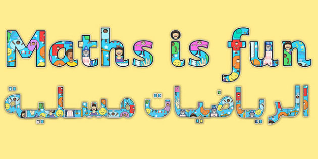 Maths is Fun Display Lettering Arabic Translation-Arabic-translation