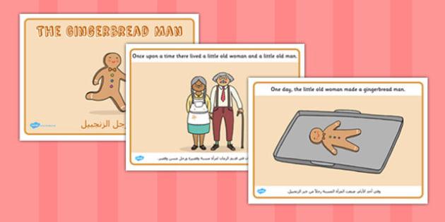 قصة الرجل الزنجبيل إنجليزي عربي