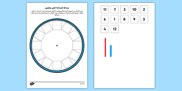 Blank Clock Cut-Out Cut and Stick Activity Arabic -  blank, clock, cut out, cut and stick, activity, arabic, time, maths, numeracy
