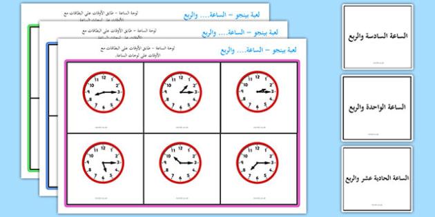 لعبة بينجو الساعة والربع - الوقت، الساعة، لعبة تعليمية، واسائل