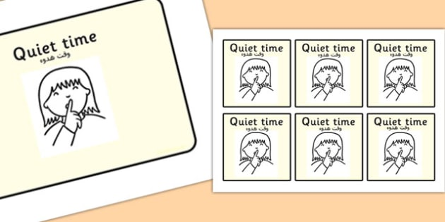 how to say be quiet in arabic