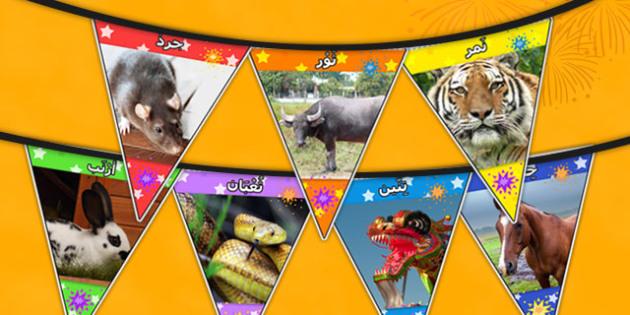 رايات صور حيوانات السنة الصينية - وسائل تعليمية، موارد تعليمية