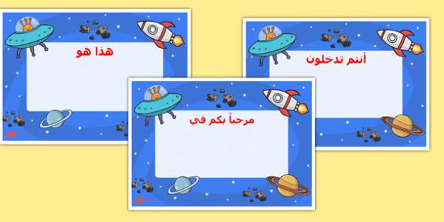 لوحات ترحيبية إلى الفصل على نمط فضائي - وسائل تعليمية، موارد