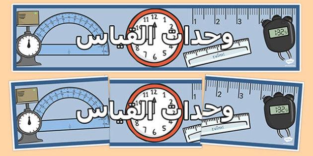 لوحة عرض القياس - بانر، المقاييس، رياضيات، وحدات القياس - measures, poster, sign, length, capacity, weight, mass, time, different, measures, measuring, meauring, To measure, compare, add and subtract: lengths (m/cm/mm), Estimate, measure, compare, ad