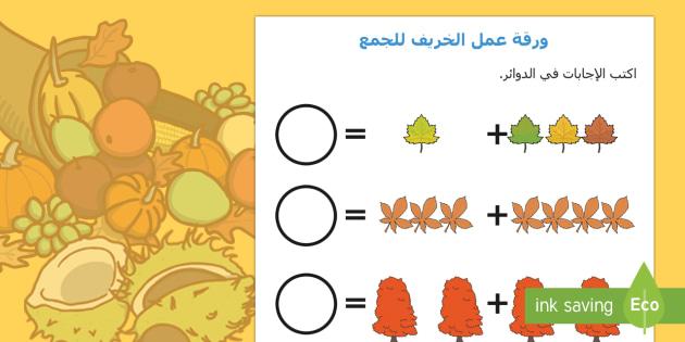 ورقة عمل الخريف للجمع  - الخريف، فصل الخريف، المواسم،الفصول، الحصاد، الجمع، ال