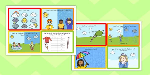 بطاقات تحدي عن توقعات الطقس