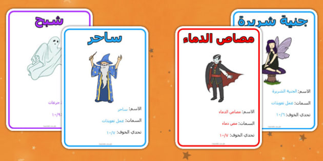 بطاقات وحش الهالوين - موارد تعلم، موارد تعليمية، وسائل تعليمية