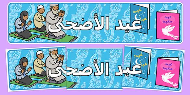 لوحة عرض عيد الأضحى