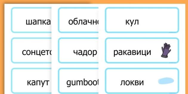 Winter Word Cards - seasons, weather, key words, visual aids  - Macedonian