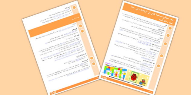 How Can I Help My Child With Maths in KS1 Arabic - arabic, maths