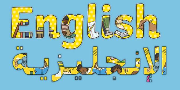 English Title Display Lettering Arabic Translation-Arabic-translation