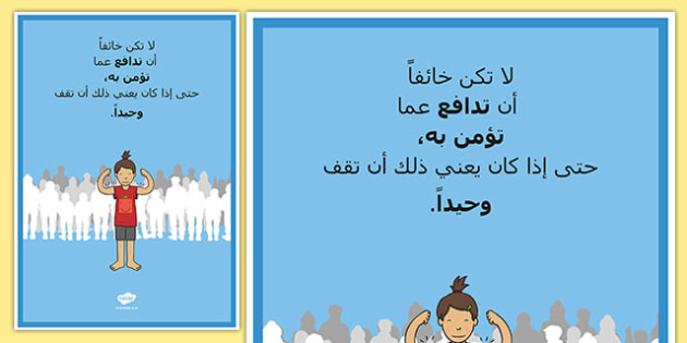 Don't Be Afraid To Stand For What You Believe In Motivational Poster Arabic-Arabic