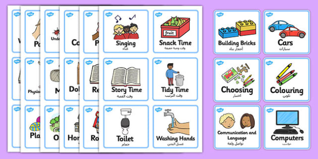 Visual Timetable Nursery FS1 Arabic Translation - arabic, timetable