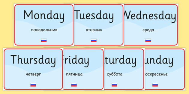 Days of the Week Signs EAL Russian Version - language, display